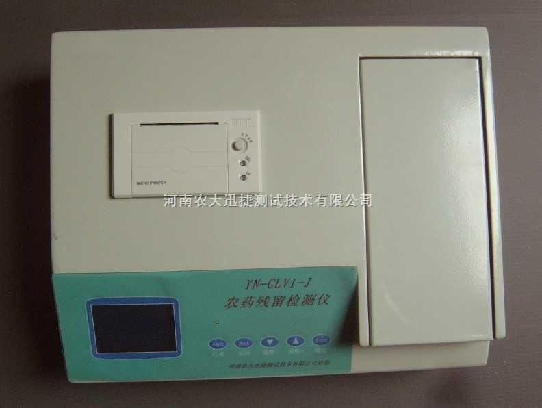 YN-CLVI-J食品安全检测仪