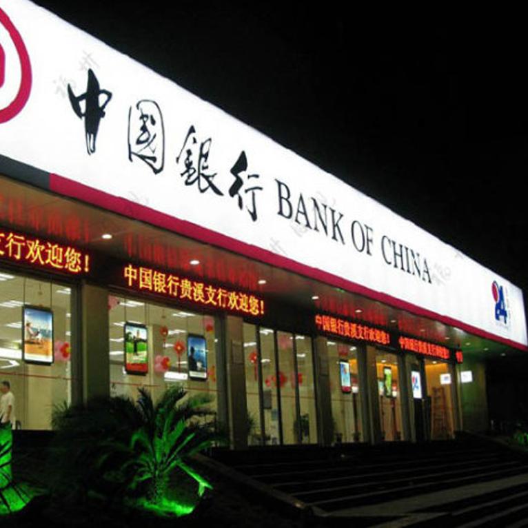中国银行门头制作
