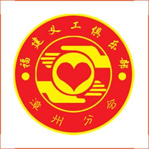 漳州义工协会