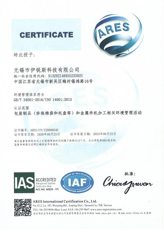 GB/T 24001-2016/ISO 14001:2015认证(中文)
