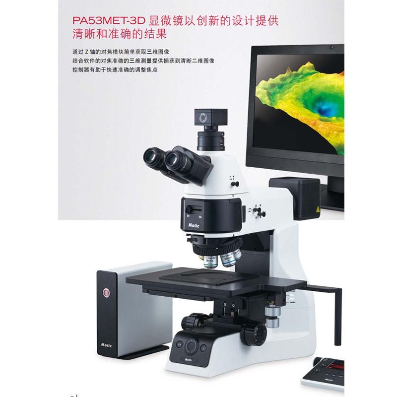 3D金相显微镜