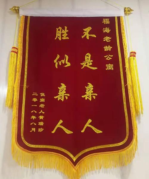 养老院锦旗