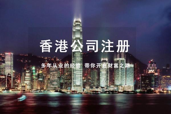 福州香港公司注册