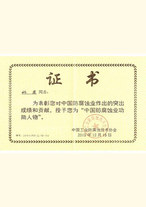 姚建—功勋人物(2015)