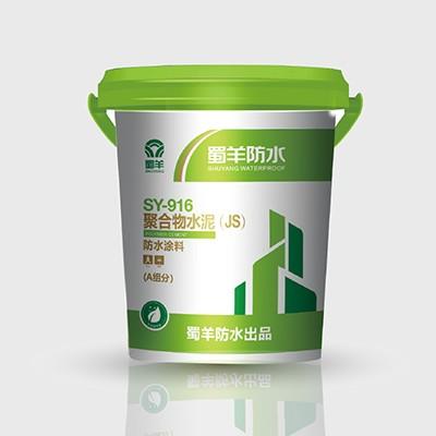 SY - 916 聚合物水泥(JS)防水涂料