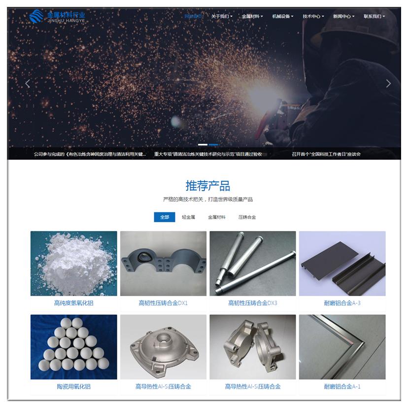 金属材料网络推广