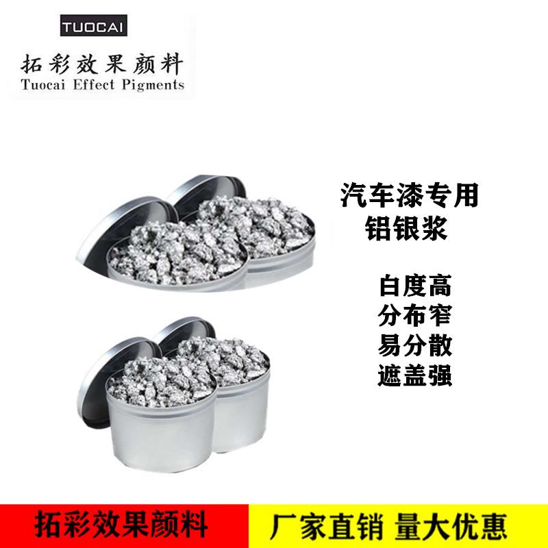 无锡汽车漆专用铝银浆