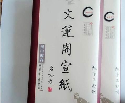 滨州如果不含檀皮纤维 都不是宣纸
