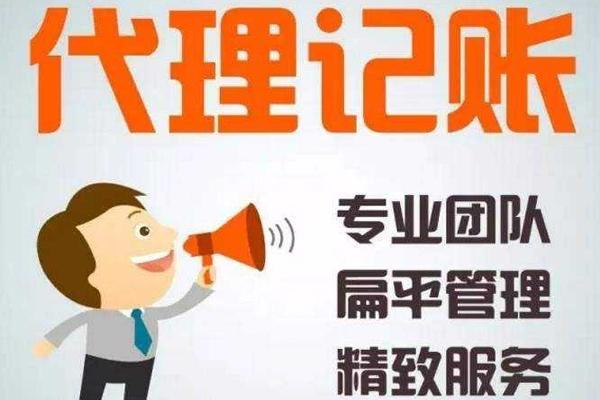 浅析福州代理记账公司应该与客户通过签订合同来明确双方的责任与义务
