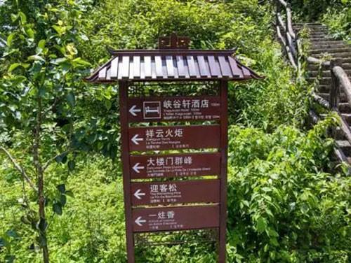 恩施大峡谷的景区指示牌