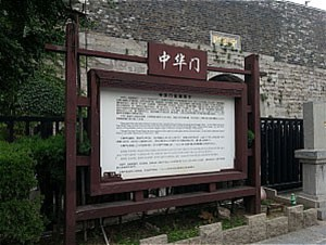 中华门景区仿木纹标识