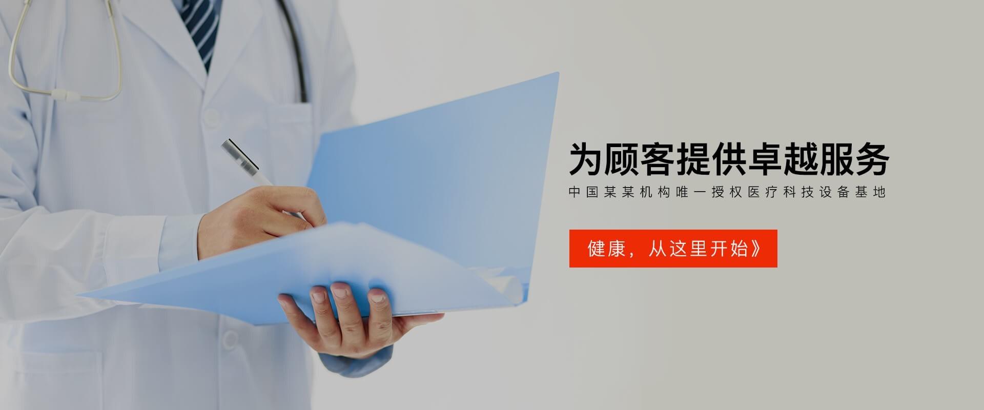 科技产品企业网站