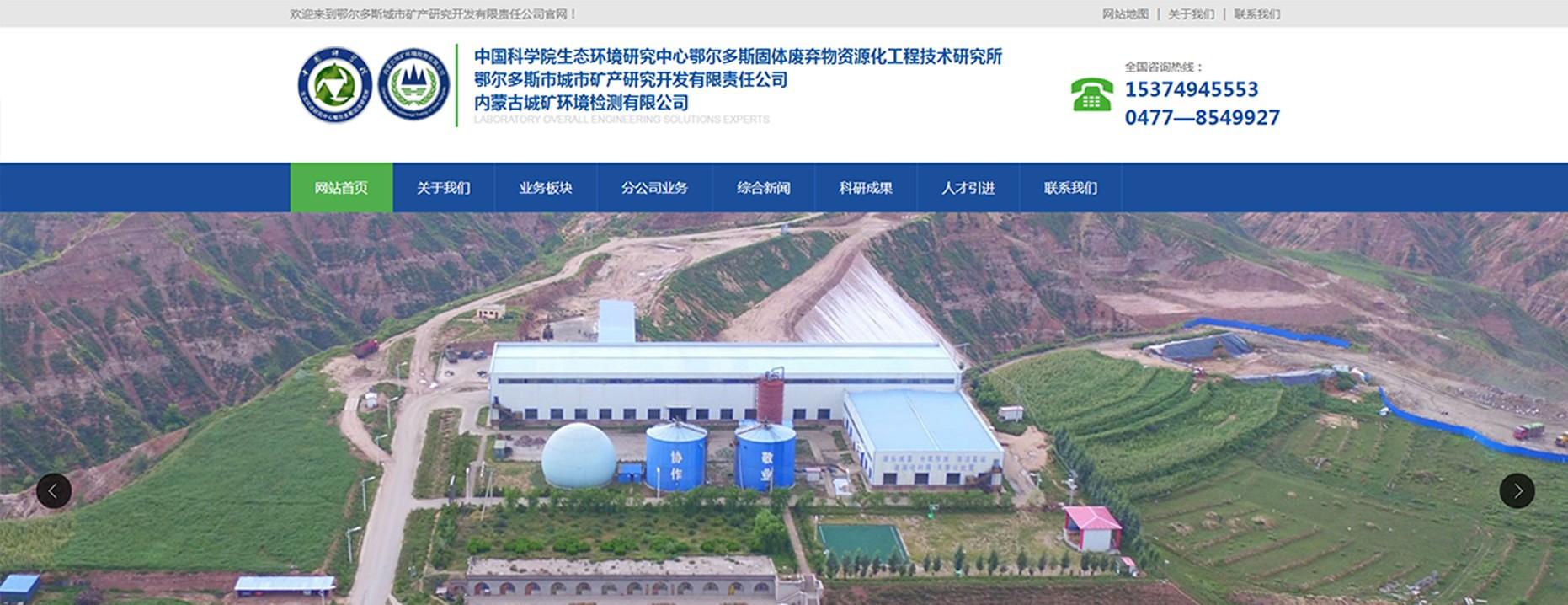 鄂尔多斯固体废弃物资源化工程研究所