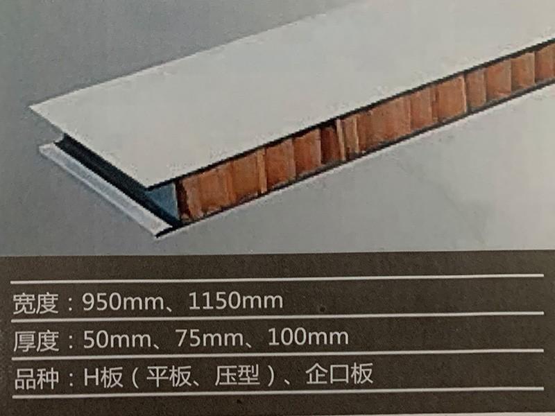 机制纸蜂窝彩钢夹芯板