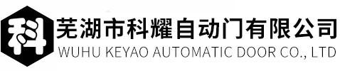 芜湖市科耀自动门有限公司