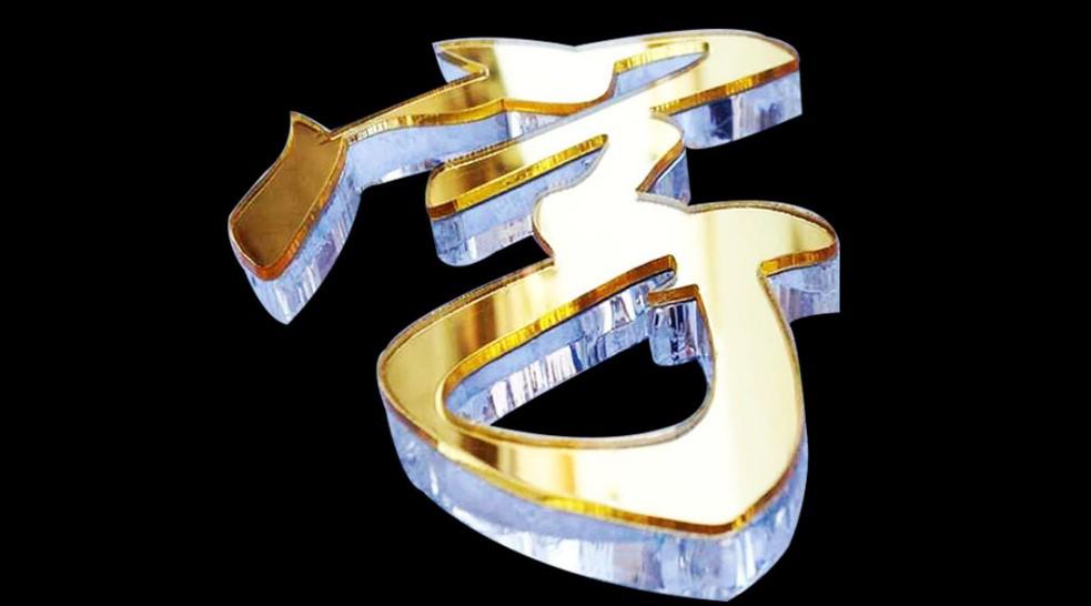 石家庄水晶字制作多少钱一个