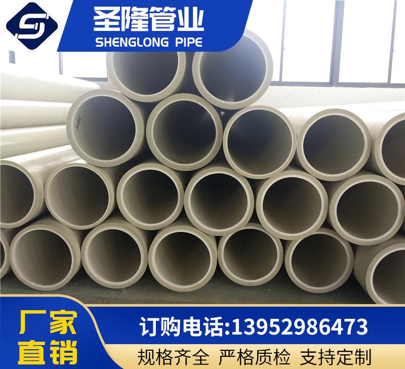 PPH阻燃塑料管