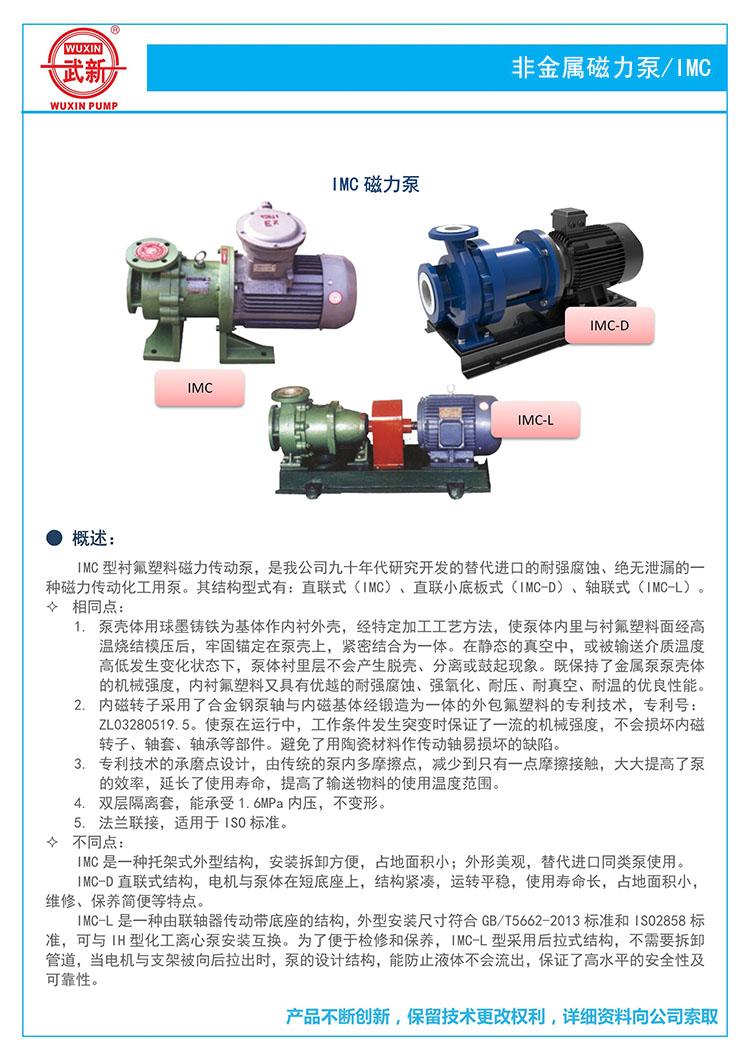 IMC磁力泵