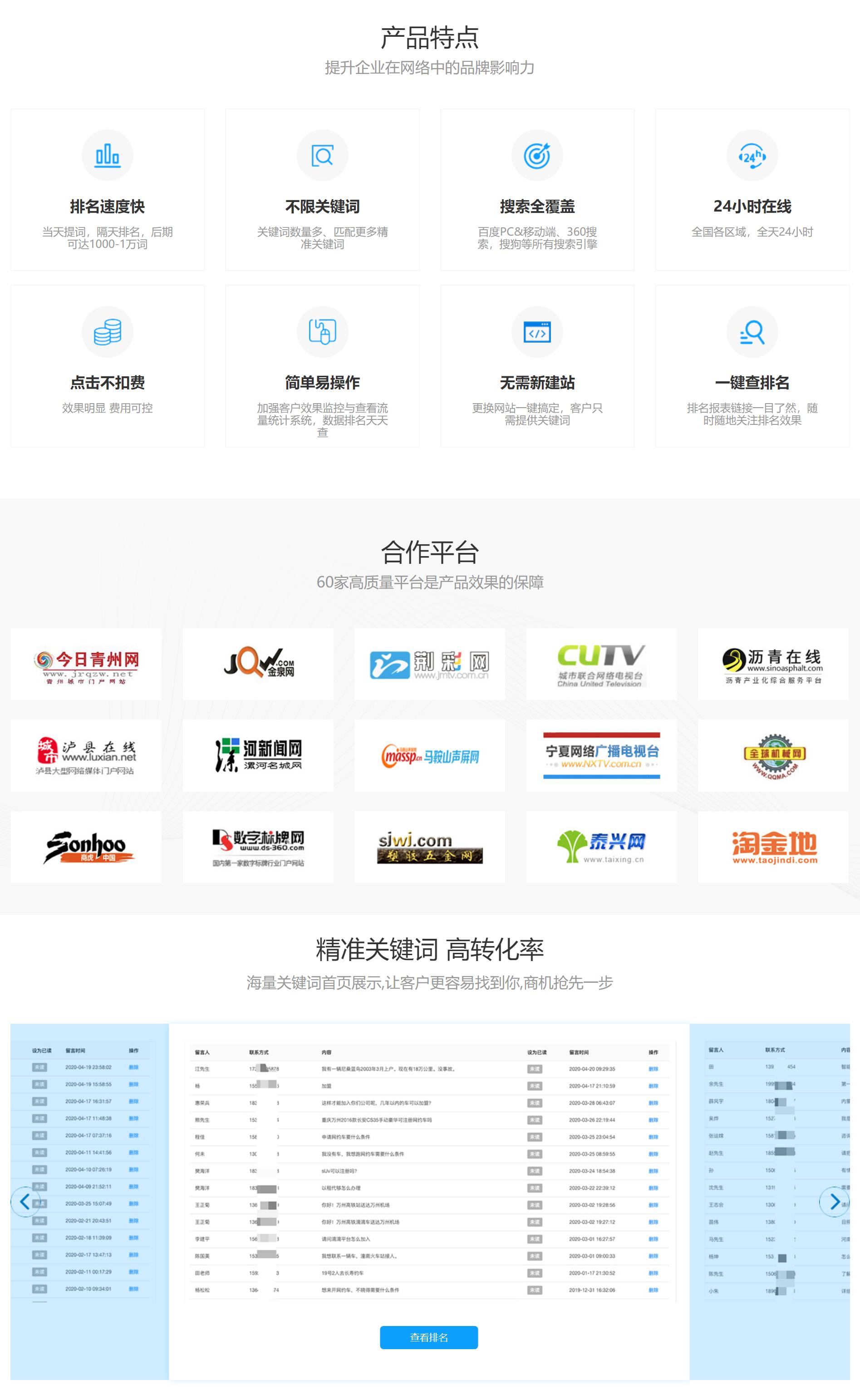 内蒙古全网推广|包头搜索引擎优化|万词霸屏|网络营销-艾尚网电子商务