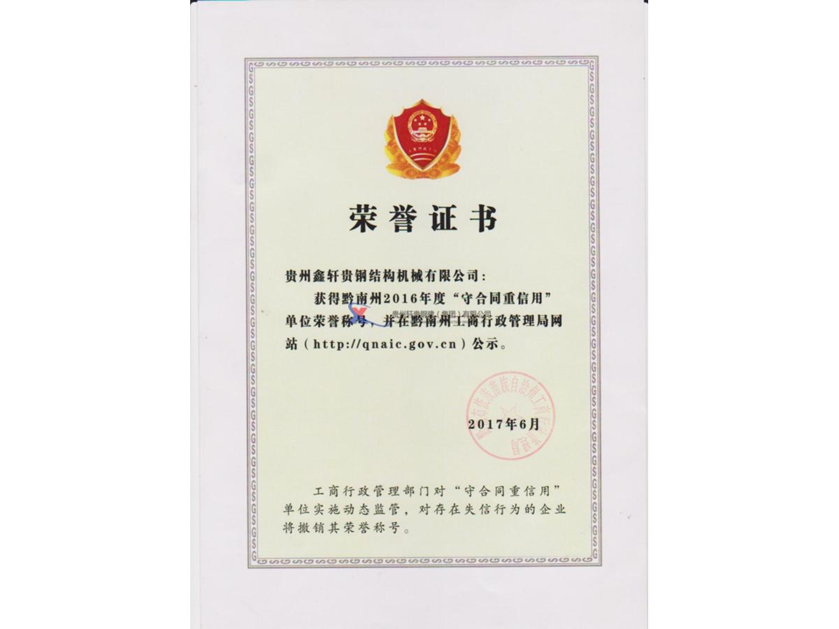 """""""守合同重信用""""单位荣誉证书"""