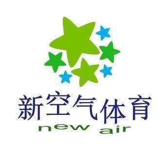 北京新空气体育培训中心