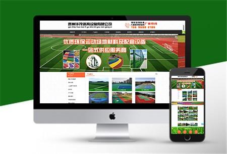 我司签约贵州华茂体育设施有限公司网站建设及优化业务案例