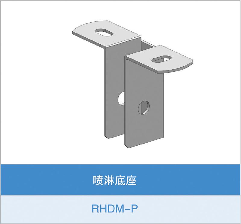 喷淋底座(RHDM-P)