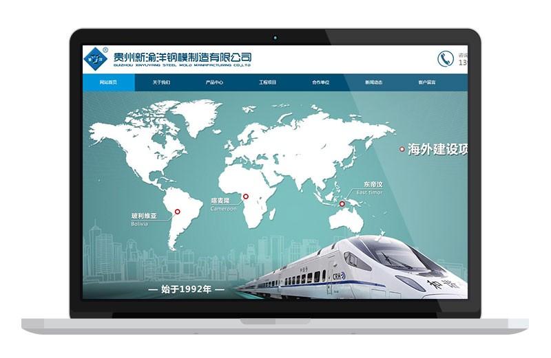 贵州新渝洋钢模制造有限公司