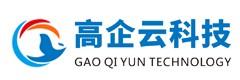 江苏高企云科技服务有限公司