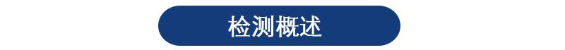 福州井水检测机构