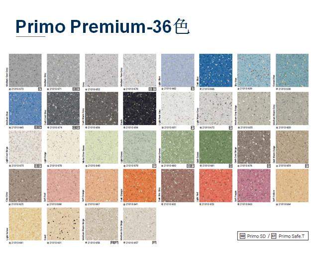 同质透心地板—Primo Premium