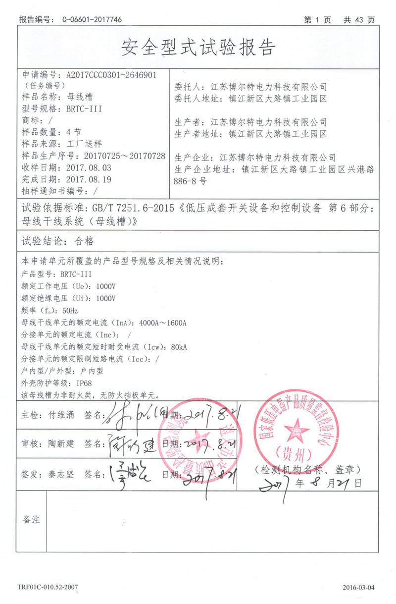 BTRC-III母线槽试验报告4000A-1600A