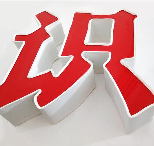 内蒙古亚克力字做广告灯箱的优越性,