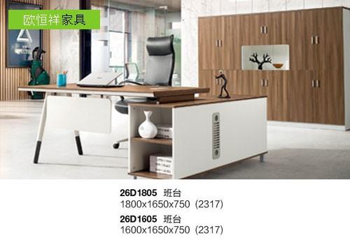 办公家具-办公室桌椅