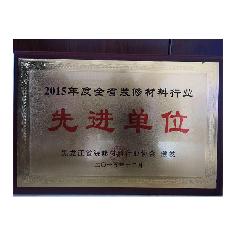2015年度全省装修材料行业先进单位