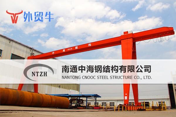 南通中海钢结构有限公司
