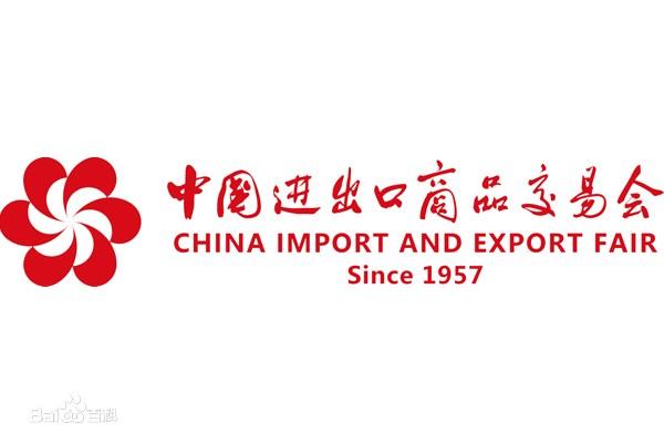 线上广交会进口展展位已接受预订!外贸企业准备好了吗?