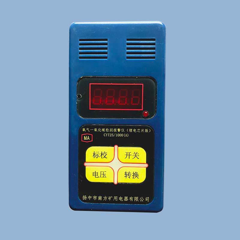 CYT251000(A)氧气一氧化碳检测报警仪
