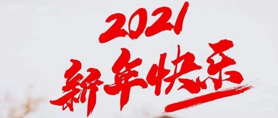 新年 | 木之信息2021年春节放假通知
