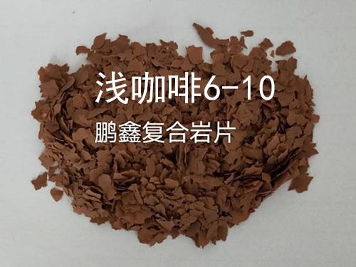 复合岩片浅咖啡