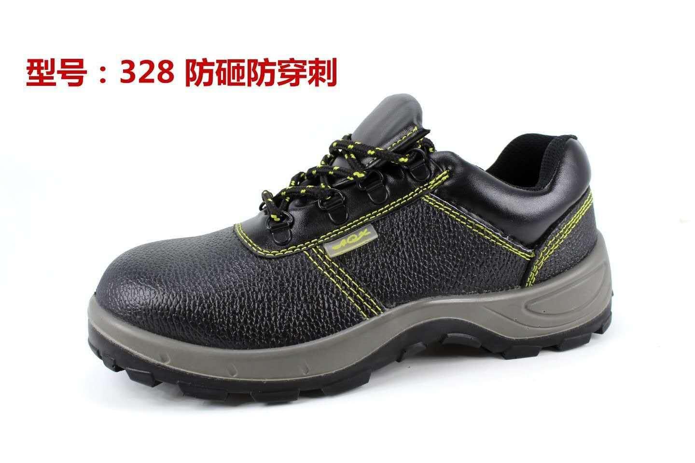 防护鞋厂家