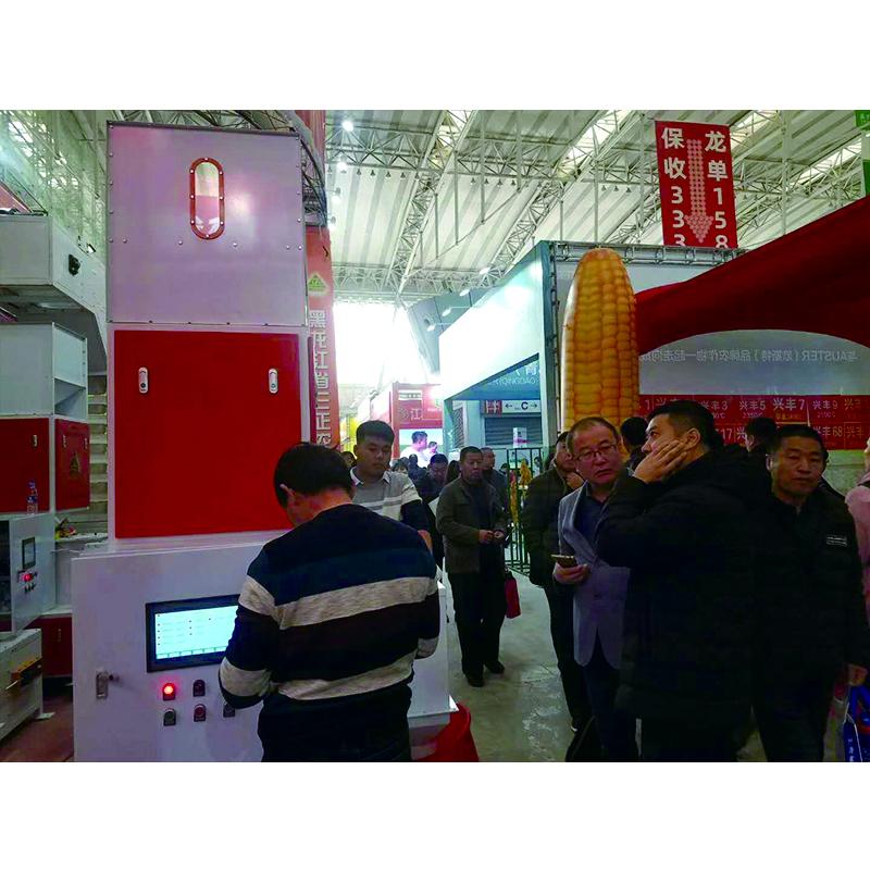 2019年第二十五届哈尔滨国际种业博览会2