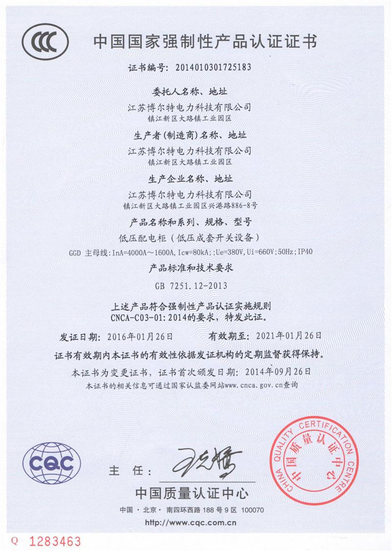 GGD低压配电柜认证证书4000A-1600A