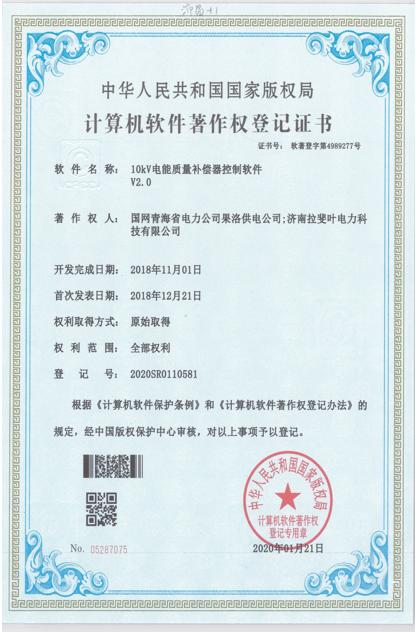 计算机软件著作权登记证书-10kV电能质量补偿器控制软件V2.0