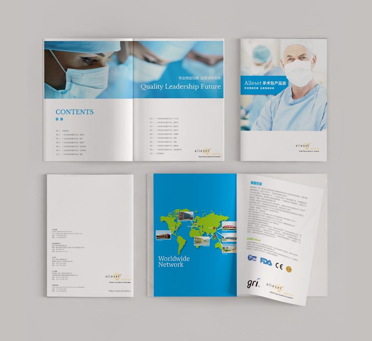 艾欣医疗画册设计