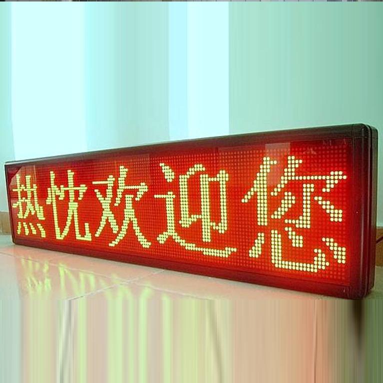 led显示屏制作