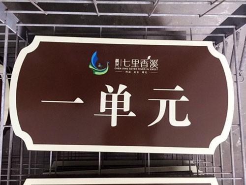 七里香溪小區標識牌