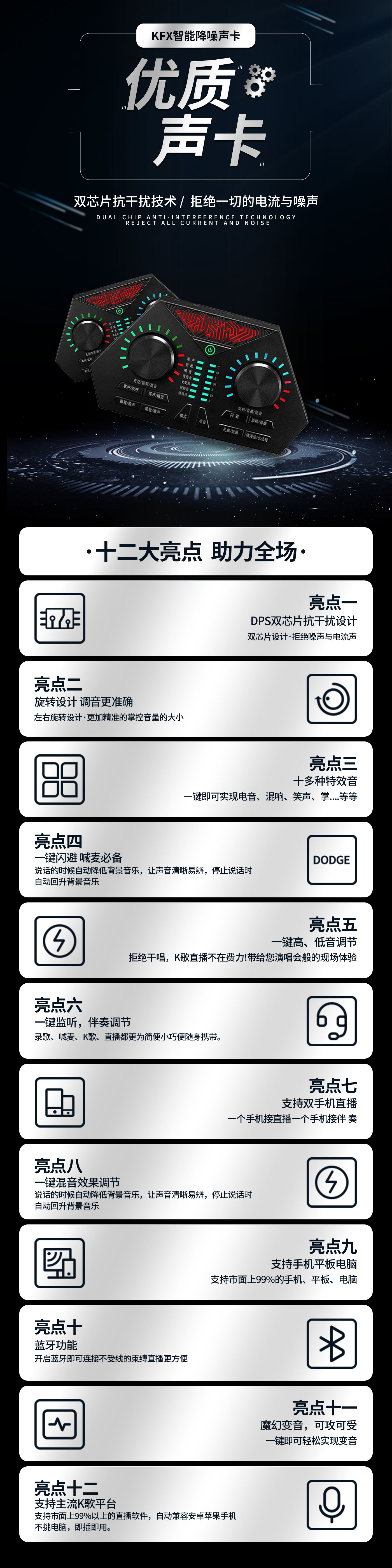 K-319新一代手机电脑直播声卡