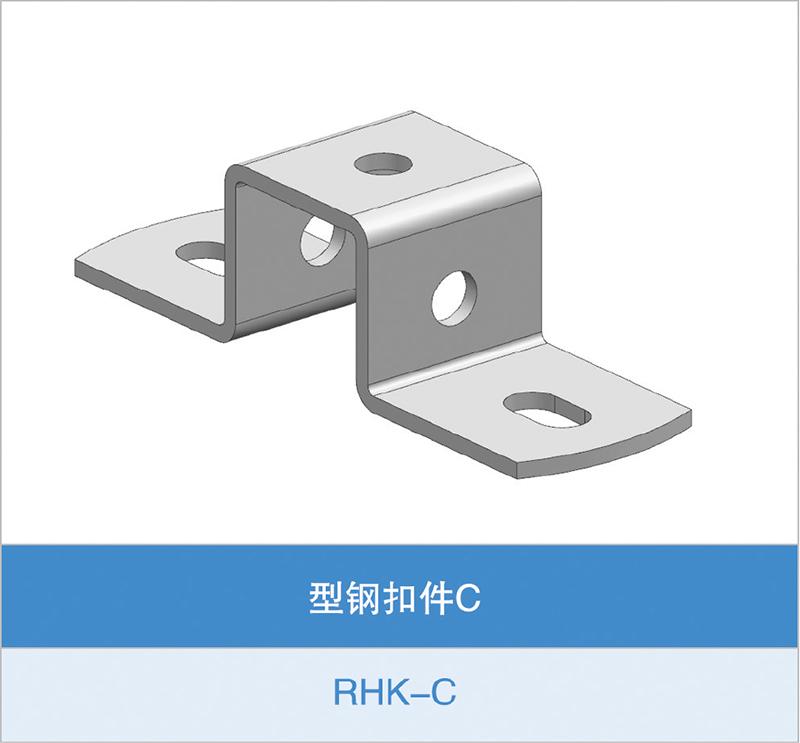 型钢扣件C(RHK-C)