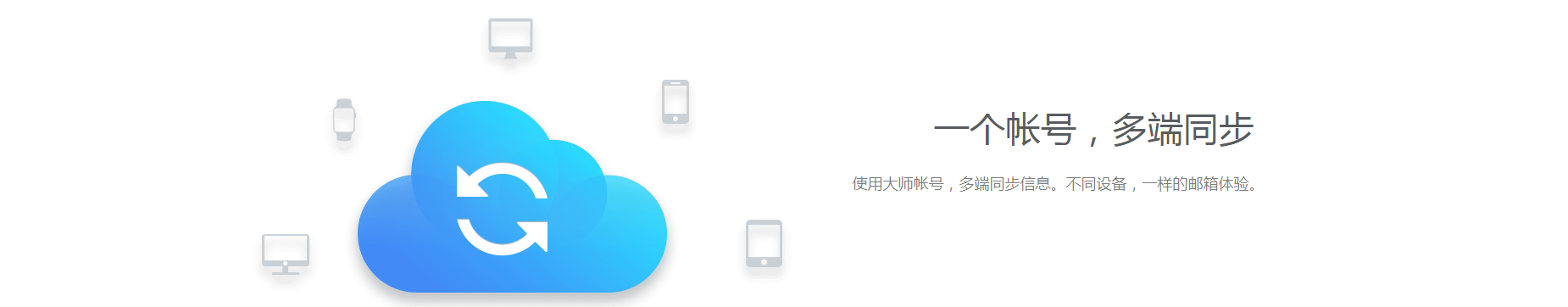 沈阳163企业邮箱大师